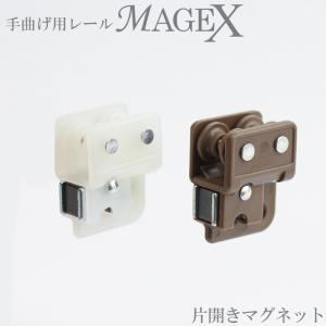 カーテンレール 手曲げ用 MAGEX/専用 片開用マグネットランナー 1個|igogochi