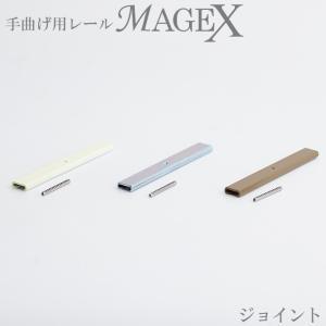 カーテンレール 手曲げ用 MAGEX 専用 ジョイント|igogochi