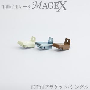 カーテンレール 手曲げ用 MAGEX 専用 正面付け用シングルブラケット 1個|igogochi