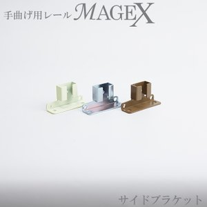 カーテンレール 手曲げ用 MAGEX/専用 サイドブラケット 1個|igogochi