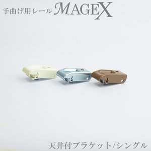 カーテンレール 手曲げ用 MAGEX 専用 天井付け用シングルブラケット 1個|igogochi