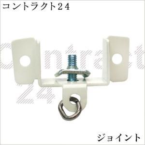 中量用カーテンレール コントラクト24専用 壁面ブラケット 124 igogochi