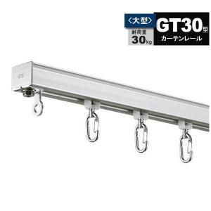 カーテンレール 業務用 大型/GT30 アルミ製/3m ワンタッチランナーセット|igogochi