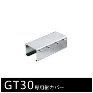 カーテンレール 業務用 大型/GT30 継カバー|igogochi