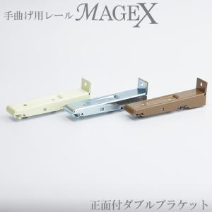 カーテンレール 手曲げ用 MAGEX 専用 正面付け用ダブルブラケット 1個|igogochi