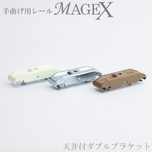 カーテンレール 手曲げ用 MAGEX 専用 天井付け用ダブルブラケット 1個|igogochi