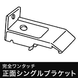 カーテンレール 完全ワンタッチ正面シングルブラケット コントラクト17型専用 正面付け用 1個 igogochi