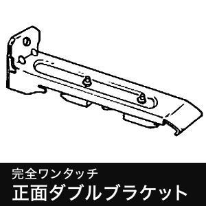 カーテンレール 完全ワンタッチ正面ダブルブラケット コントラクト17型専用 正面付け用 1個 igogochi