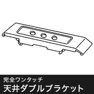 カーテンレール 完全ワンタッチ天井ダブルブラケット コントラクト17型専用 天井付け用 1個 igogochi
