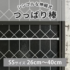 つっぱり棒 突っ張り棒 テンションポール カフェカーテン ホワイト・ライトオーク [SS26〜40cm]|igogochi