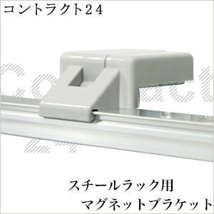 中量用カーテンレール コントラクト24専用 アルミレール専用 スチールラック用マグネットブラケット igogochi