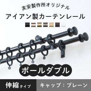 カーテンレール アイアン おしゃれ 2連ダブル 伸縮/プレーン 1.2〜2.1m|igogochi