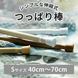つっぱり棒 突っ張り棒 テンションポール カフェカーテン ホワイト・ライトオーク [S40〜70cm]|igogochi