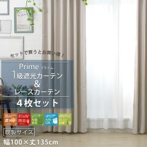 ドレープカーテン レースカーテン 既製 シンプル 4枚組セット 幅 巾100×丈135 1級 遮光カーテン 2級 断熱 断冷|igogochi