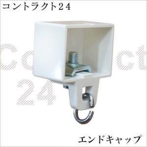 中量用カーテンレール コントラクト24専用 エンドキャップ 510 igogochi