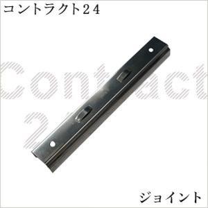 中量用カーテンレール コントラクト24専用 ジョイント 511 igogochi
