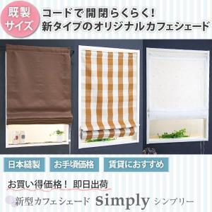 小窓用簡易カフェシェード シンプリー 巾65×丈150|igogochi