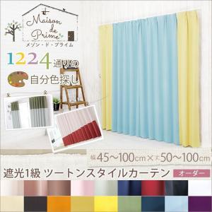 カーテン 組み合わせを選べるツートンカラーカーテン 防炎 遮光1級 断熱 AB503503 オーダー 巾45〜100×丈50〜100 igogochi