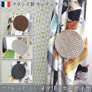カーテンタッセル フランス製/メタリックモザイク マグネットタッセル 1個|igogochi