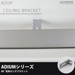 アイアンカーテンレール 90° 天井ブラケット ロングブラケット ADIUM|igogochi