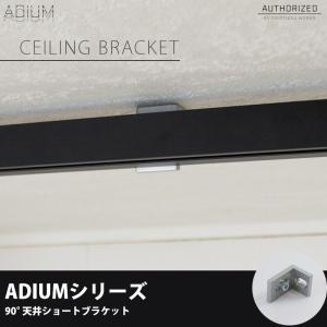 アイアンカーテンレール 90° 天井ブラケット ショートブラケット ADIUM|igogochi