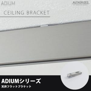 アイアンカーテンレール 天井フラットブラケット ADIUM|igogochi