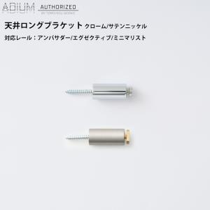アイアンカーテンレール 天井ロングブラケット ADIUM|igogochi