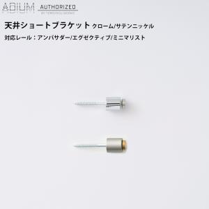 アイアンカーテンレール 天井ショートブラケット ADIUM|igogochi