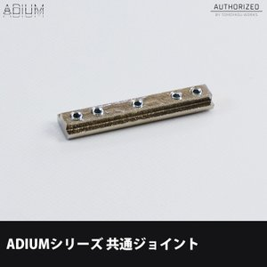 アイアンカーテンレール 共通ジョイント ADIUM|igogochi