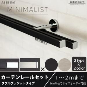 アイアンカーテンレール ADIUMシリーズ MINIMALIST ミニマリスト ダブルセット 1〜2mまで|igogochi
