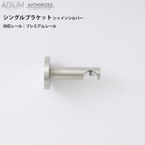 アイアンカーテンレール プレミアム用シングルブラケット シャインシルバー|igogochi