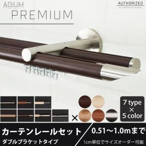 アイアンカーテンレール ADIUMシリーズ PREMIUM プレミアム ダブルセット 1〜2mまで|igogochi
