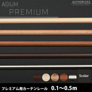 アイアンカーテンレール ADIUMシリーズ PREMIUM プレミアム プレミアム レール 0.5〜1mまで ADIUM|igogochi