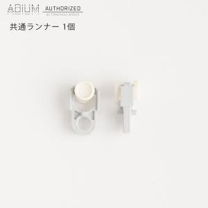 アイアンカーテンレール ADIUM 共通ランナー 1個|igogochi