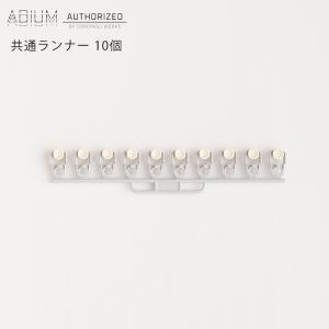 アイアンカーテンレール ADIUM 共通ランナー 10個|igogochi