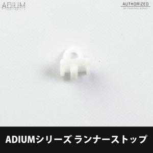 アイアンカーテンレール ADIUM ランナーストップ|igogochi