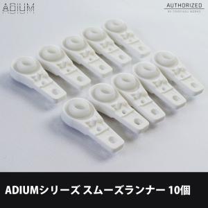 アイアンカーテンレール ADIUM スムーズランナー 10個|igogochi