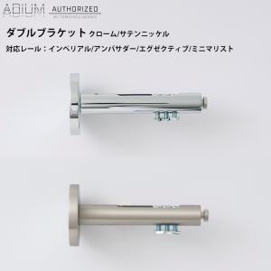 アイアンカーテンレール ダブルブラケット ADIUM|igogochi