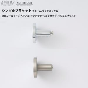 アイアンカーテンレール シングルブラケット ADIUM|igogochi