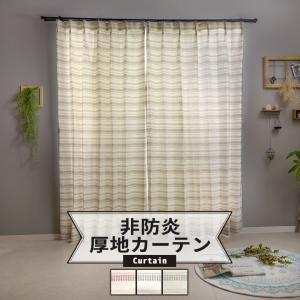カーテン 非遮光 ボーダー柄 AH482 チェスカ[1枚] サイズオーダー 洗濯可 おしゃれ|igogochi