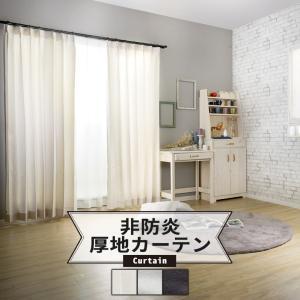 カーテン 非遮光 レザー調に見えるカーテン AH489 ミラ[1枚] サイズオーダー 洗濯可 おしゃれ|igogochi