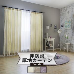 カーテン 非遮光 花柄 AH490 ソフィア[1枚] サイズオーダー 洗濯可 おしゃれ|igogochi