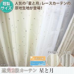 カーテン ドレープカーテン 遮光2級 ラメプリント AH556星と月 既製サイズ巾100×丈178・200 2枚組 igogochi