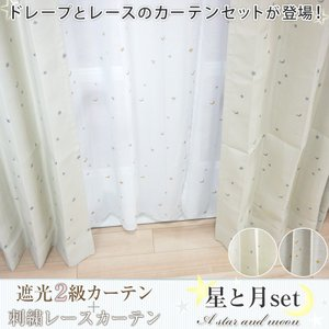 カーテン 星と月 遮光2級厚地ドレープとレースのセット あすつく既製サイズ 巾100cm×丈105・135cm(4枚組) 巾150cm×丈178・200cm(2枚組)|igogochi