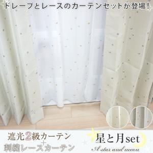 カーテン 星と月 遮光2級厚地ドレープとレースのセット あすつく既製サイズ 巾100cm×丈178cm・丈200cm(4枚組)|igogochi