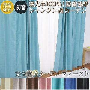 カーテン ドレープカーテン 完全遮光 シャンタン調 AH560ファースト 既製サイズ巾100×丈135cm 2枚組/巾150×丈178・200cm 1枚 igogochi