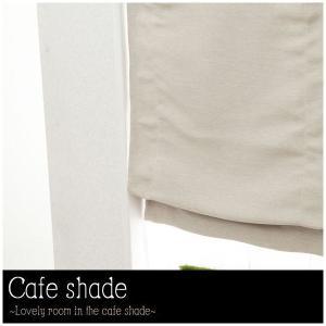 カフェカーテン/オーダーカフェシェード 遮光 厚地/巾20〜50×丈101〜200|igogochi