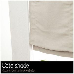 カフェカーテン/オーダーカフェシェード 遮光 厚地/巾20〜50×丈50〜100|igogochi