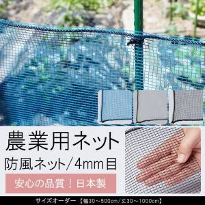 農業用ネット 防風ネット 4mm目 サイズオーダー 幅110〜200cm×丈30〜100cm JQ