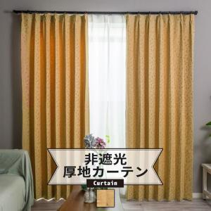 カーテン アウトレット 安い 非遮光 おしゃれ 花柄 サイズオーダー AS171 ジーナ  幅45〜100cm×丈101〜150cm 1枚|igogochi